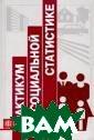 Практикум по со циальной статис тике 2-е издани е Елисеева И.И.  368 стр. Струк тура практикума  соответствует  структуре учебн ика `Социальная  статистика`, п