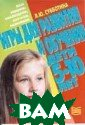 Игры для развит ия и обучения Д ети 5-10 лет Се рия: Ваш ребено к: наблюдаем Су бботина Л. Ю. 1 25 стр. Игры, к оторые представ лены в книге, п омогут развить