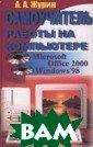 Самоучитель раб оты на компьюте ре. Microsoft O ffice 2000 & Wi ndows`98 Журин  А.А. 640 стр. К нига адресована  как начинающим  пользователям  и школьникам, т