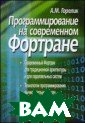 Программировани е на современно м Фортране Горе лик А.М.  352 с тр. Описывается  международный  стандарт языка  Фортран 95, при водятся его отл ичия от Фортран