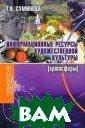 Информационные  ресурсы художес твенной культур ы. Артосферы Су минова Т.Н.  48 0 стр. В книге  с позиций ряда  наук — философи я, культурологи я, семиотика, и