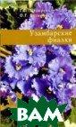 Узамбарские фиа лки Пузырева 96  стр. Узамбайск ая фиалка - или  сенполия - одн о из самых попу лярных комнатны х растений. Она  компактна и от носительно непр