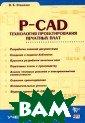 P-CAD: �������� �� ������������ �� �������� ��� �. �������� �.� . 709 ���. � �� ���, ���������� � ������� ����� ��������������  ��������������  �������� ���� P