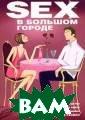 Sex в большом г ороде Лиза Сасм эн 320 стр. В с воей книге, изо билующей горячи ми советами для  секса и необуз данными идеями  для получения г арантированного
