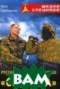 Русское боевое  искусство `Сист ема` Серебрянск ий Ю.  256 стр.  Русское боевое  искусство `Сис тема` - это неп рерывное созида ние себя, своей  жизни, окружаю