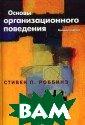 ������ �������� �������� ������ ��� / Essential s of Organizati onal Behavior � �����. �. ����� �� / Stephen P.  Robbins 448 �� �. � ���������  ����� ���������