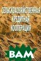 Сельскохозяйств енная кредитная  кооперация Ков аленко, Козенко  448 стр. Книга , в которой впе рвые обобщен от ечественный и з арубежный опыт  развития сельск