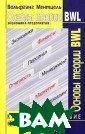 Основы теории B WL. Экономика п редприятия Мент цель Вольфганг  144 стр. Сжато  излагаются осно вы немецкой тео рии экономики п редприятия (Bet riebswirtschaft