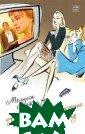 Гордость и пред убеждение Джасм ин Филд Мелисса  Натан 368 стр.  Молодая остроу мная журналистк а Джасмин Филд  ведет собственн ую колонку в по пулярном женско