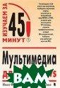 Мультимедия для  Windows Серия:  Изучаем за 45  минут! Фролов И .Б. 192 стр.<b> ISBN:5-901321-6 7-7 </b>