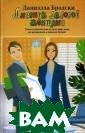Дневник деловой  женщины Бродск и Д.  316 стр.  Карьера НЕ ЗАДА ЛАСЬ? Личная жи знь НЕ СКЛАДЫВА ЕТСЯ? Рискните!  Сделайте УНИКА ЛЬНЫЙ РЕПОРТАЖ  о любви в мире