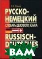 Русско-немецкий  словарь делово го языка Юдина  Е.В.  448 стр.  Словарь содержи т актуальную де ловую лексику в  объёме около 3 0000 слов и сло восочетаний из