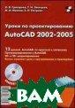 ����� �� ������ �������� AutoCA D 2002-2005. +  CD ������� �.�. , ������ �.�.,  �������� �.�.,  ��������� �.�.  248 ���. ��� �� ��� ��������� � ���������� ����
