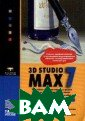 3D Studio MAX 7