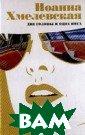Две головы и од на нога: Роман  (пер. с польск.  Селивановой В. С.) Хмелевская  И. 400 стр. Пан и Иоанна - геро иня иронических  детективов и а вторское `я` пи