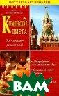 Кремлевская дие та: Все `звезды ` делают это!:  500 продуктов и  их `стоимость`  в у.е.; Специа льное меню на н еделю; Рецепты  и их `стоимость ` в у.е. Вишнев