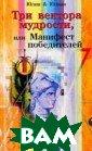 Три вектора муд рости, или Мани фест победителе й Юлия & Юлиан  224 стр. Авторы  этой книги пре длагают свой ме тод преодоления  жизненных труд ностей, неуряди
