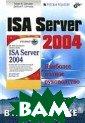 ISA Server 2004 . В подлиннике  Томас В. Шиндер , Дебра Л. Шинд ер 1088 стр.Стр уктура книги по зволяет использ овать ее как в  качестве справо чника, включающ