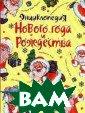 Энциклопедия Но вого Года и Рож дества Галынски й М.С. 412 стр. Эта книга помож ет устроить иск рометный, незаб ываемый новогод ний праздник, п одскажет, как у