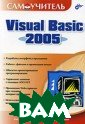 ����������� Vis ual Basic 2005  ����� ��������,  ������ ������� �, �. ������ 56 2 ���.��������  � �������� ���� �� Visual Basic  2005. �������� ��� �����������