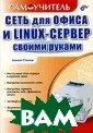 ���� ��� �����  � LINUX-������  ������ ������ � ������ �������  320 ���.������� ���� ���������,  �������������� �� � ���������  Linux-������� � �� ��������� ��