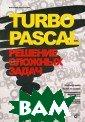 Turbo Pascal. � ������ �������  ����� �. �. ��� ������ 208 ���. ����� ��������  ������ � ������ ��� ����������  ��������������� � ���, ��� ���  ������ ������ �