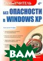 ��� ��������� �  Windows XP. �� ��������� �. �.  ������ 474 ��� .������, ������ ��������� � ��� ������ �������� , ����� �������  ��������� ���� �������� ������