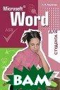 Microsoft Word  для студента Л.  В. Рудикова 40 0 стр.Книга явл яется руководст вом по использо ванию Microsoft  Word при подго товке документо в различного ви