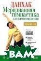 Данхак. Меридиа нная гимнастика  для самоисцеле ния Ильчи Ли 24 0 стр.Книга зна комит широкий к руг читателей с  современной ве рсией древнекор ейской практики