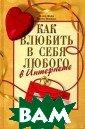 Как влюбить в с ебя любого в Ин тернете Фейн Э. , Шнейдер Ш. 27 2 стр.В лучших  традициях бестс еллера «Как влю бить в себя люб ого» авторы кни ги разработали