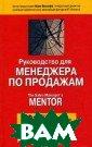 Руководство для  менеджера по п родажам Джефф Л еман 448 стр.Ра скрыты секреты  успешной работы  отделов продаж  в фирмах, комп аниях, предприя тиях, описаны (