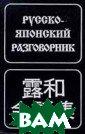 Русско-японский  разговорник С.  В. Неверов Кни га содержит 319  стр. Содержит  сведения о Япон ии, образцы япо нской устной ре чи, необходимые  для повседневн
