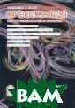 Мир телекоммуни каций. Обзор те хнологий и отра сли Аннабел З.  Додд  400 стр.  Полный обзор те лекоммуникацион ных технологий,  изложенный про стым и доступны