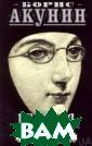 Пелагия и Черны й Монах Борис А кунин 413 стр.В ниманию читател ей предлагается  новый роман