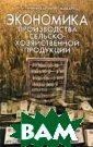 Экономика произ водства сельско хозяйственной п родукции  Л. И.  Макарец, М. Н.  Макарец 224 ст р. Учебное посо бие написано в  соответствии с  утвержденной пр