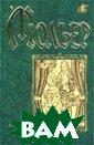 Мольер. Комедии  Мольер 994 стр .Комедиографом  `Великого века`  называют Жана  Батиста Мольера  (1622-1673), ч ьи пьесы поныне  не сходят с ми ровых театральн