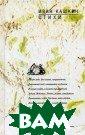 Иван Кашкин. Ст ихи. Авторский  сборник Иван Ка шкин 160 стр. И дут года. Все г лаже, неприметн ейДавнишний сле д, казавшийся г лубоким; И глуш е скорбь, и пам
