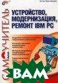 Устройство, мод ернизация, ремо нт IBM PC  Само учитель А. Трас ковский 608 стр .Книга поможет  вам разобраться  в устройстве I BM-совместимых  компьютеров, на