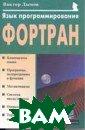Язык программир ования Фортран    Серия: Мой ко мпьютер В. Дымо в 190 стр.В Рос сии в начале 19 90 года язык пр ограммирования  Фортран был одн им из самых поп