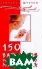 150 вариантов э ксклюзивного ма никюра. 6-е изд ание Букин Д.С.  160 стр.В сбор нике представле ны около 150 ва риантов экслюзи вного маникюра,  выполненных пр