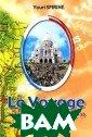 Le Voyage `dans  le vent` et ai lleurs Путешест вие `с ветерком `, далее - везд е. (на франц. я з.) Юрий Спирин  104 стр.`Путеш ествие `с ветер ком`, далее - в