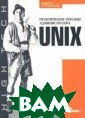 UNIX / �������� ���� ������� �� ������������ /  2-� ������� �.  ���������� 400  ���.����� ����� ����� ���������  �������������� �, ����� ������ ����� � �������