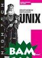 Unix. Программн ое окружение Бр айн Керниган, Р об Пайк 416 стр .Эта книга - св оего рода библи я для UNIX-прог раммистов. Проч итав ее, вы не  только поймете,