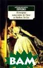 История кавалер а де Грие и Ман он Леско  А.-Ф.  Прево 288 стр. Всегда ли можно  подчинить свои  страсти строги м нравственным  принципам? А по стичь душу друг