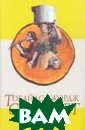 Приключения Пер игрина Пикля. Т ом 1. Т. Д. Смо ллет 511 стр.Вс емирно известно е произведение  Тобайаса Джордж а Смоллета (172 1 - 1771)