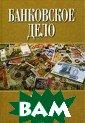 Банковское дело   5-е издание Б елоглазова Г. Н . 592 стр.Учебн ик написан преп одавателями Сан кт-Петербургско го государствен ного университе та экономики и