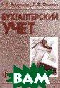 Бухгалтерский у чёт 2-е издание  Н.Л.Вещунова,  Л.Ф.Фомина 560  стр.В учебном п особии изложены  теоретические  основы бухгалте рского учета, п ринципы организ