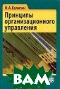 Принципы органи зационного упра вления Калигин  Н. А. 272 стр.Н а основе теории  социальных сис тем, а также пр оцессного и сит уационного подх одов обобщен за