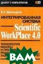 Интегрированная  система Scient ific WorkPlace  4.0: Технология  работы и практ ика решения зад ач Давыдов В. Г . 208 стр.С пом ощью этой систе мы можно создав