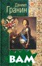 Вечера с Петром  Великим. Дании л Гранин 448 ст р.Новый роман п опулярного проз аика позволяет  заглянуть в глу бь эпохи, назыв аемой ныне `пет ровской`, и нап